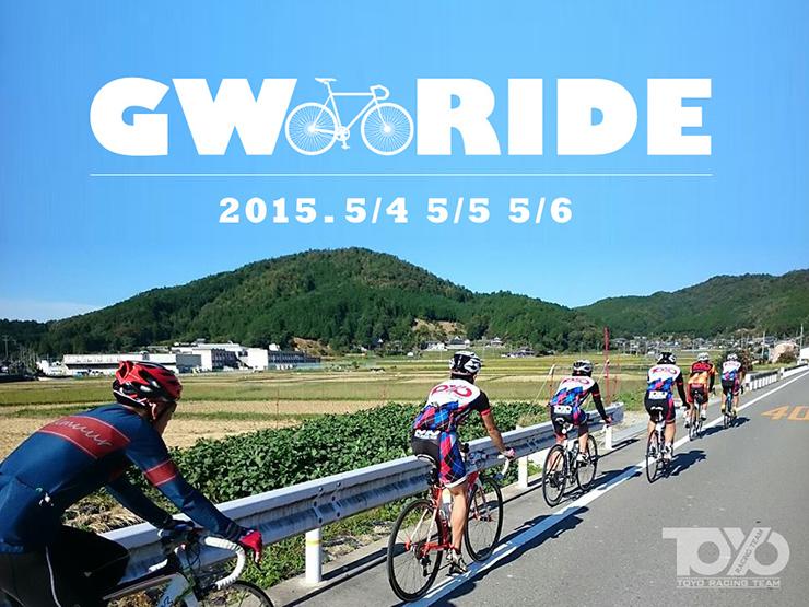 「トーヨーRT GW RIDE」開催!